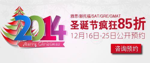 2013济南朗阁圣诞节活动火热开启