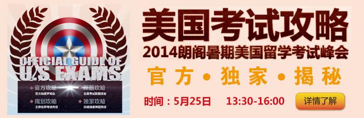 第十六届 中国朗阁托福峰会