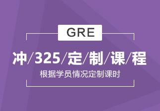 GRE冲325分定制课程