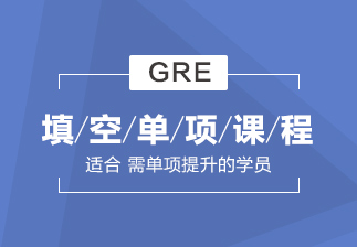 GRE实战课程-填空