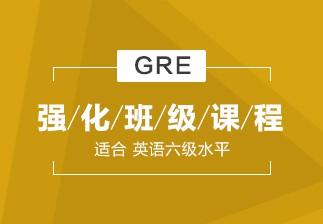 GRE强化课程(目标300分)