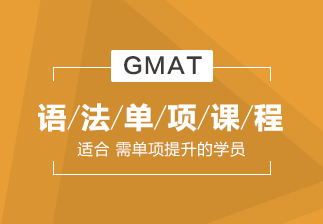 GMAT实战课程-语法