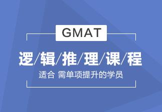 GMAT实战课程-逻辑推理