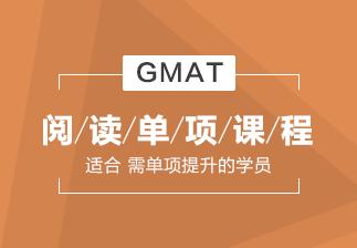 GMAT实战课程-阅读理解