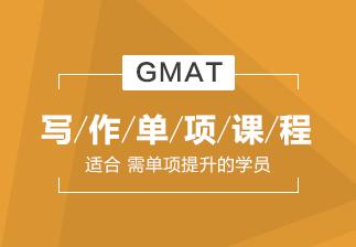 GMAT实战课程-写作