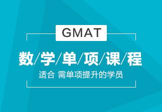 GMAT实战课程-数学