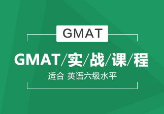 GMAT实战课程