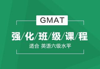 GMAT强化班(目标670分)