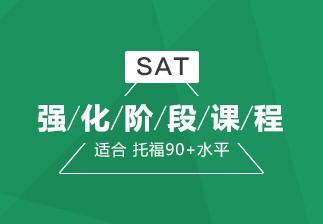 SAT强化课程(目标1350分)