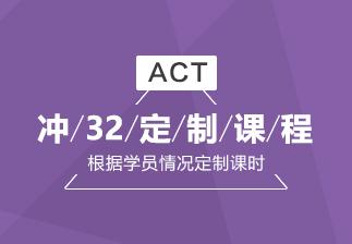 ACT冲32分定制课程