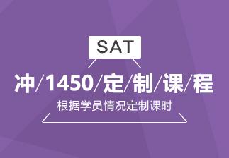 SAT冲1450定制课程