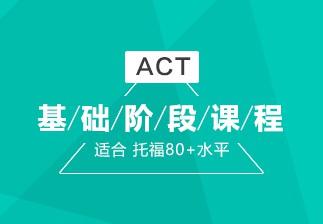 ACT基础课程(目标20分)