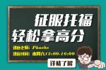 【周末精彩讲座】征服托福,轻松拿高分!