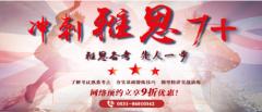 朗阁大巨惠!!网络预约享9折