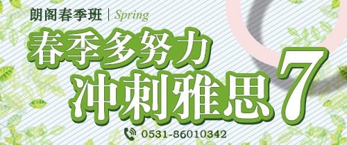 济南朗阁2018春季招生