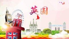 济南英国留学:英国顶尖院校留学费用清单