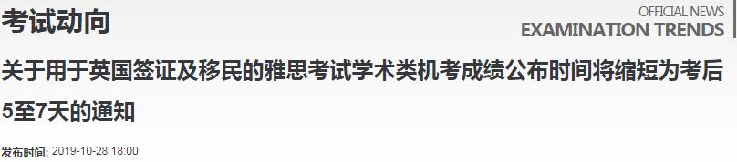 雅思官方发布信息称,UKVI雅思机考成绩公布时间缩短为5-7天。