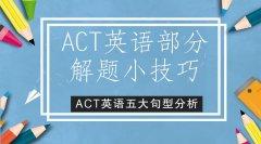 ACT考试英语部分如何备考?